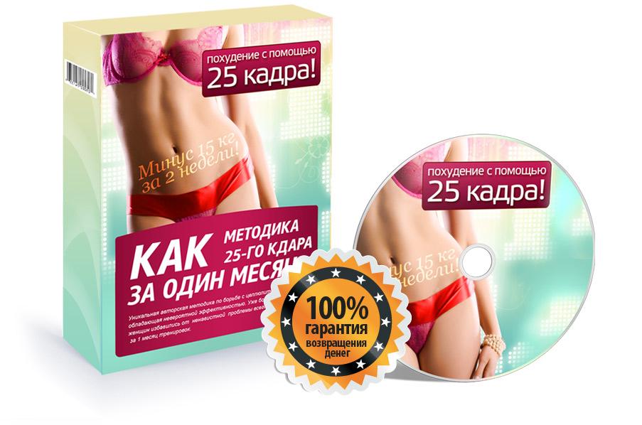 как похудеть на 25 кг мужчине